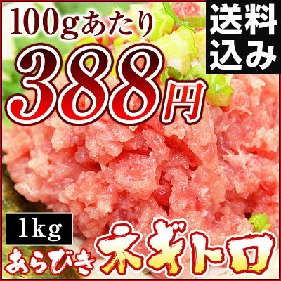 ネギトロ1kg