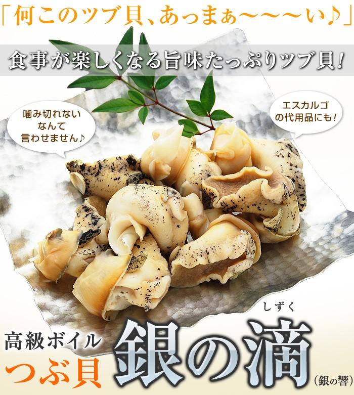 食事が楽しくなる旨味たっぷりツブ貝!高級ボイルつぶ貝「銀の滴」