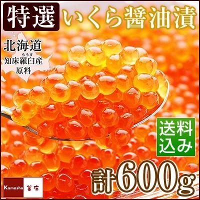 特選いくら醤油漬け600g