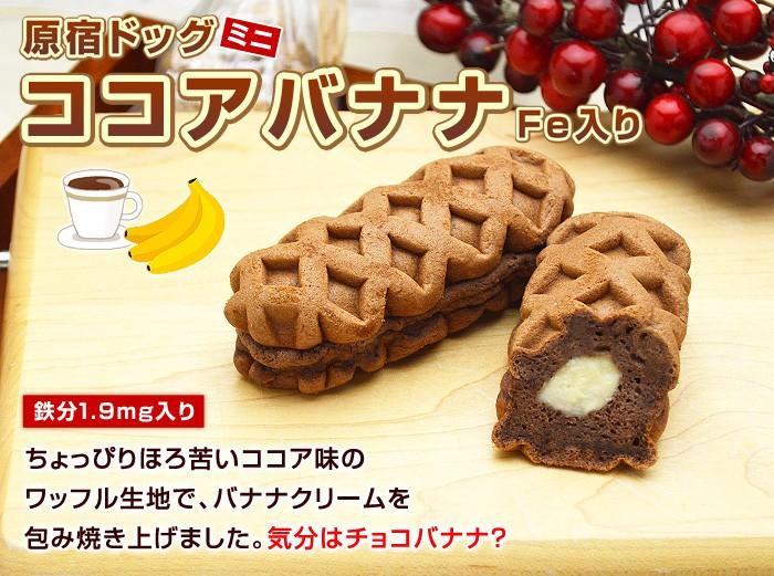 原宿ドッグ・ココアバナナ味:ちょっぴりほろ苦いココア味のワッフル生地で、バナナクリームを包み焼き上げました。気分はチョコバナナ?