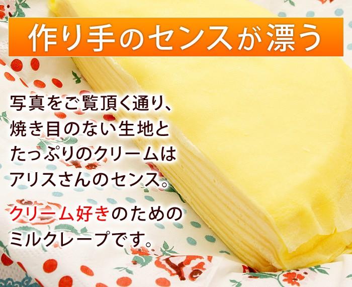 写真をご覧頂く通り、焼き目のない生地とたっぷりのクリームはアリスさんのセンス。クリーム好きのためのミルクレープです。