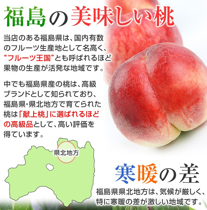 """当店のある福島県は、国内有数のフルーツ生産地として名高く、""""フルーツ王国""""とも呼ばれるほど、果物の生産が活発な地域です。中でも福島県産の桃は、高級ブランドとして知られており、福島県・県北地方で育てられた桃は、献上桃に選ばれるほどの高級品として、高い評価を得ています。"""