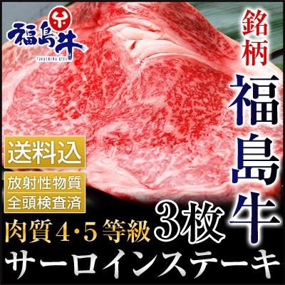 福島県産サーロインステーキ