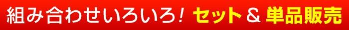 【組み合わせいろいろ!セット&単品販売】セット3380円・単品540円