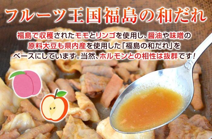 【フルーツ王国福島の和だれ】福島で収穫されたモモとリンゴを使用し、醤油や味噌の原料大豆も県内産を使用した「福島の和だれ」をベースにしています。当然、ホルモンとの相性は抜群です!