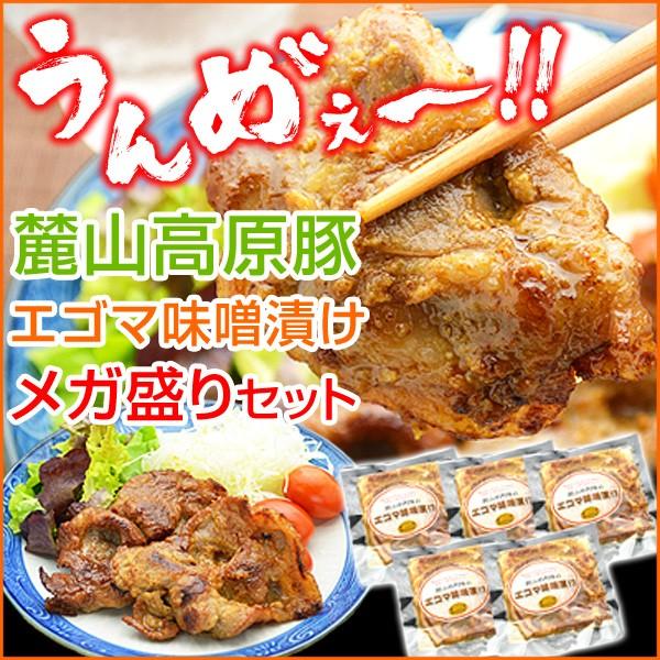 麓山高原豚エゴマ味噌漬けメガ盛りセット(肩ロースエゴマ味噌漬け×5)