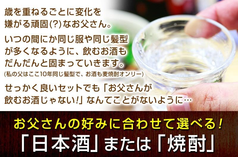 お父さんの好みに合わせて選べる!日本酒または焼酎