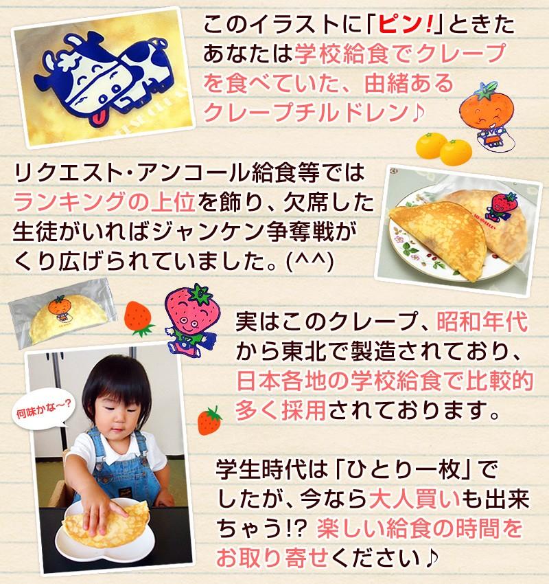 このイラストに「ピン!」ときたあなたは、学校給食でクレープを食べていた、由緒あるクレープチルドレン♪リクエスト・アンコール給食等ではランキングの上位を飾り、欠席した生徒がいればジャンケン争奪戦がくり広げられていました。(^^)実はこのクレープ、昭和年代から東北で製造されており、日本各地の学校給食で比較的多く採用されております。学生時代は「ひとり一枚」でしたが、今なら大人買いも出来ちゃう!?楽しい給食の時間をお取り寄せください♪