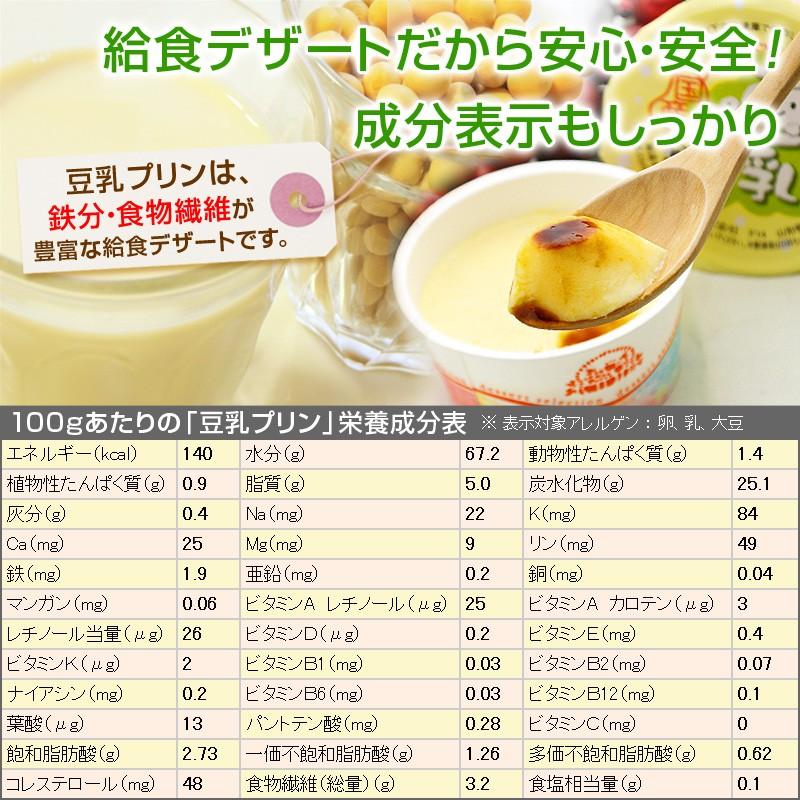 学校給食豆乳プリン