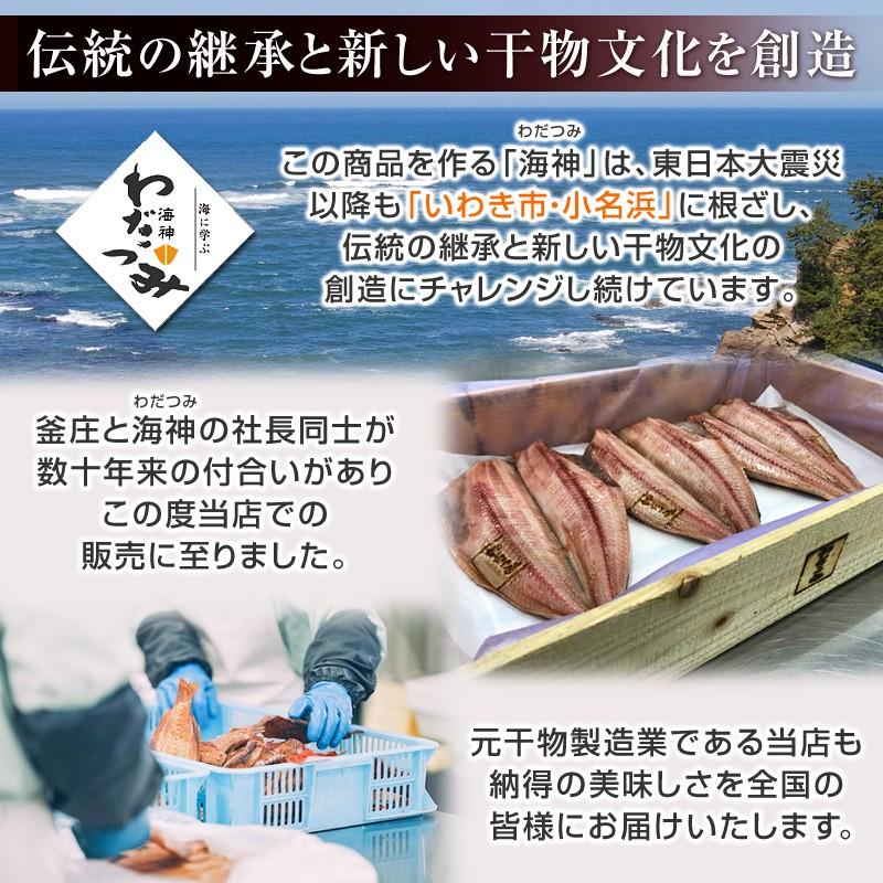 福島県いわき市小名浜・海神(わだつみ)について