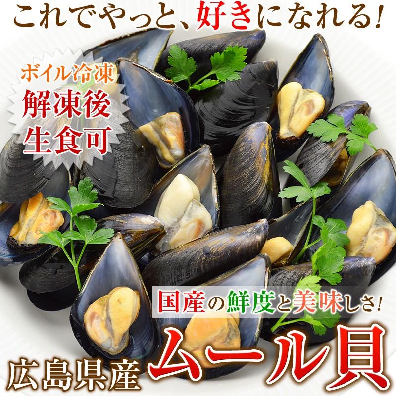 広島産ムール貝(ボイル冷凍/解凍後生食可)