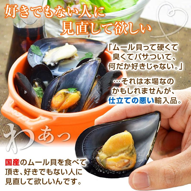 「ムール貝って硬くて臭くてパサついて、何だか好きじゃない。」…それは本場なのかもしれませんが、仕立ての悪い輸入品。国産のムール貝を食べて頂き、好きでもない人に見直して欲しいんです。