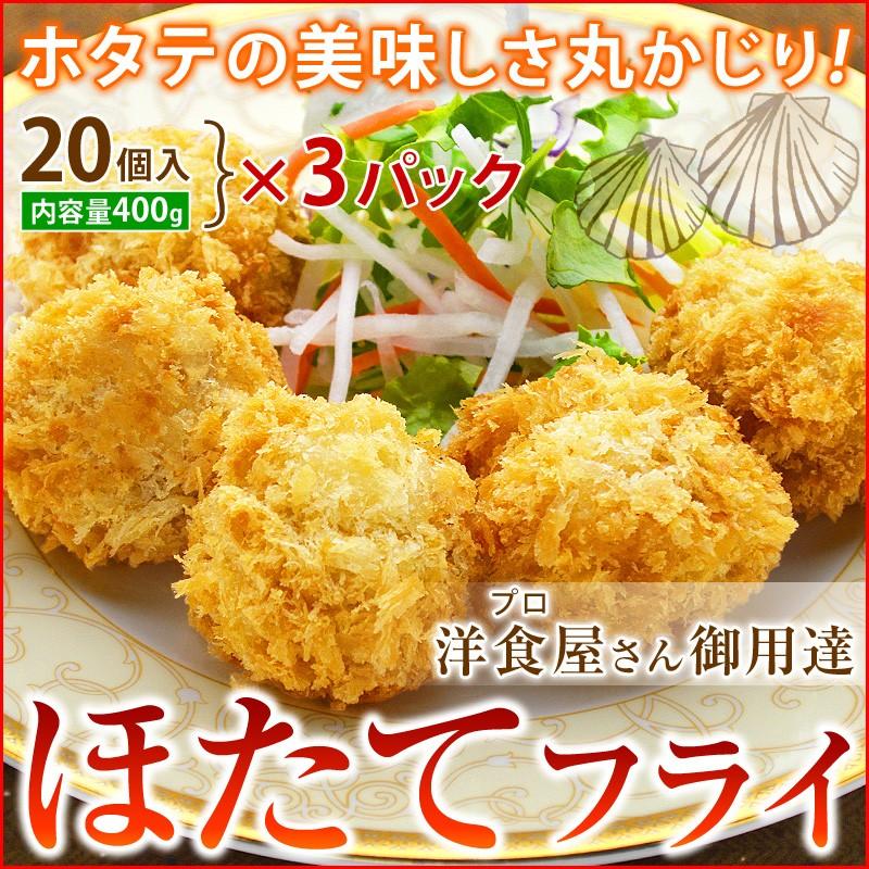 ホタテの美味しさ丸かじり!洋食屋(プロ)さん御用達ほたてフライ