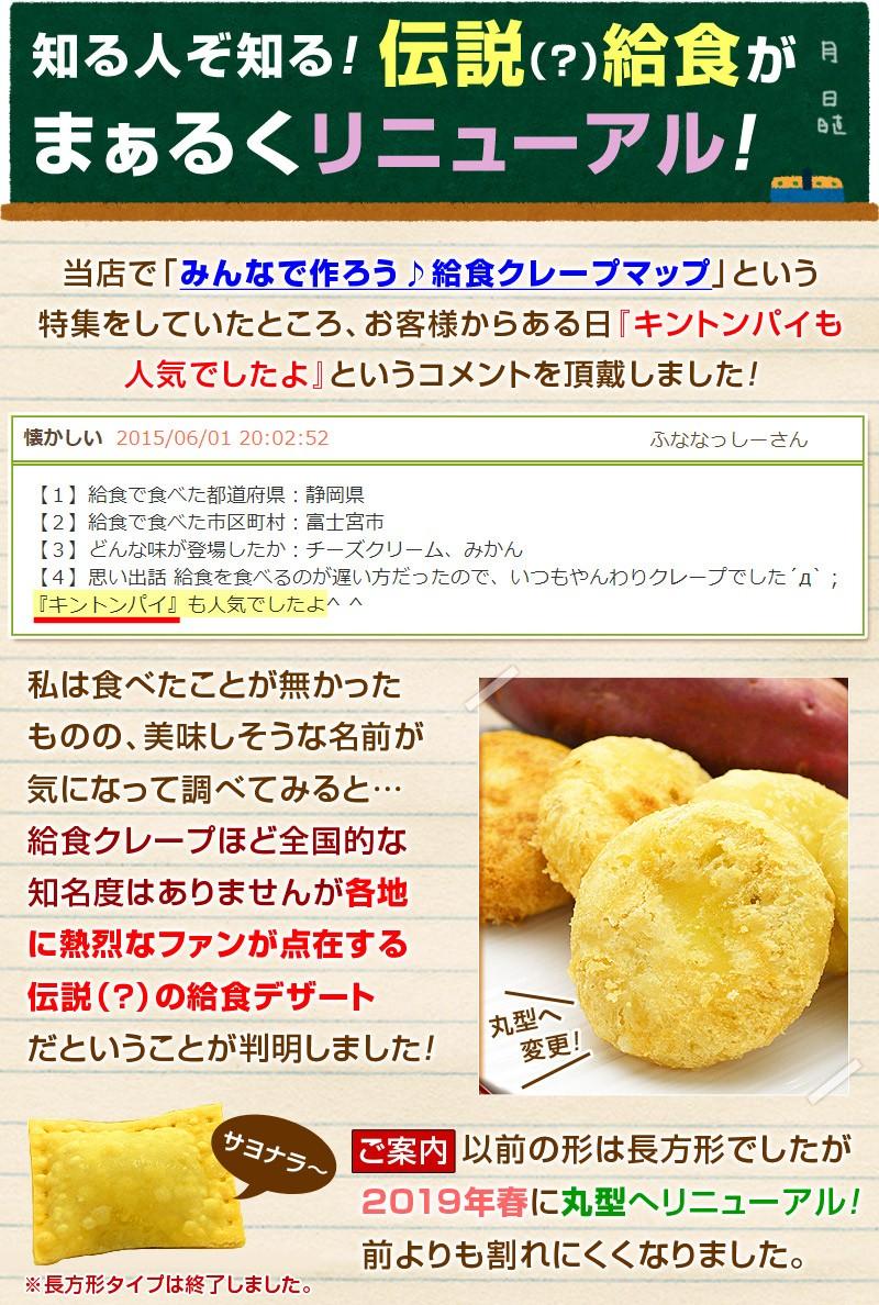 当店で「みんなで作ろう♪給食クレープマップ」という特集をしていたところ、お客様からある日『キントンパイも人気でしたよ』というコメントを頂戴しました!