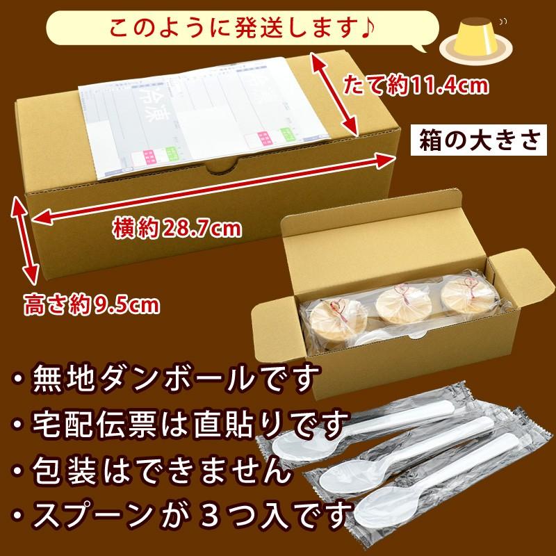 ミニバケツプリンはこのように発送します・無地ダンボールです・宅配伝票は直貼りです・包装はできません・スプーンが3つ入です