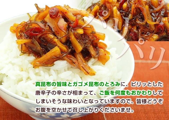 真昆布の旨味とガゴメ昆布のとろみに、ピリッとした唐辛子の辛さが相まって、ご飯を何度もおかわりしてしまいそうな味わいとなっていますので、皆様どうぞお腹を空かせて召し上がりくださいませ。