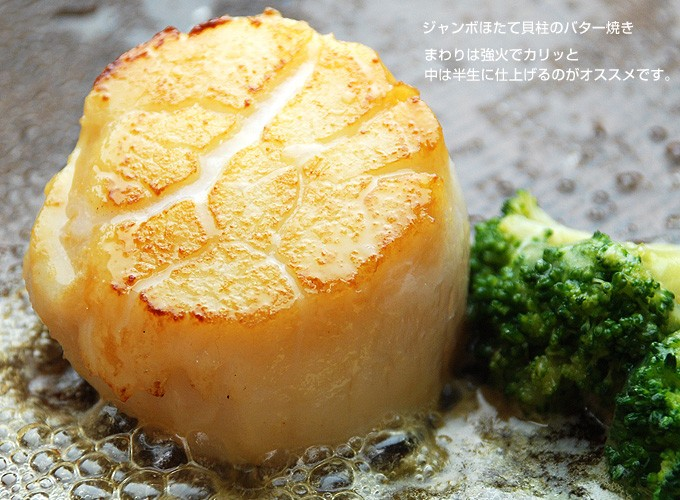 ホタテ貝柱のバター焼き
