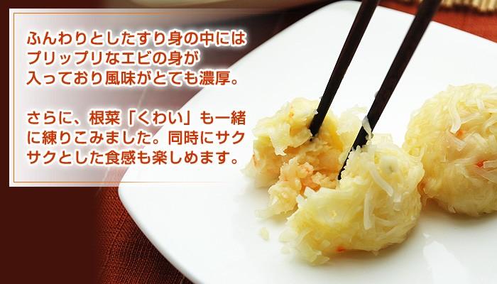 ふんわりとした「すり身」の中にはプリップリなエビの身が入っており、風味がとても濃厚。さらに、根菜「くわい」も一緒に練りこみました。同時にサクサクとした食感も楽しめます。