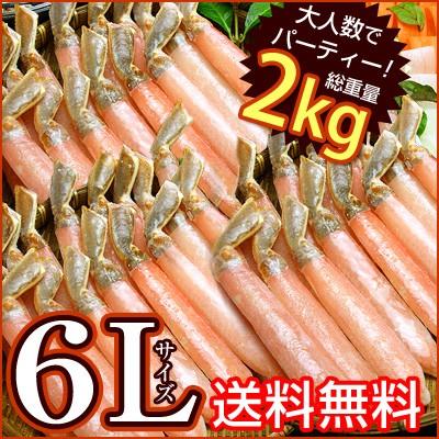 6Lサイズの蟹しゃぶ総重量2kg