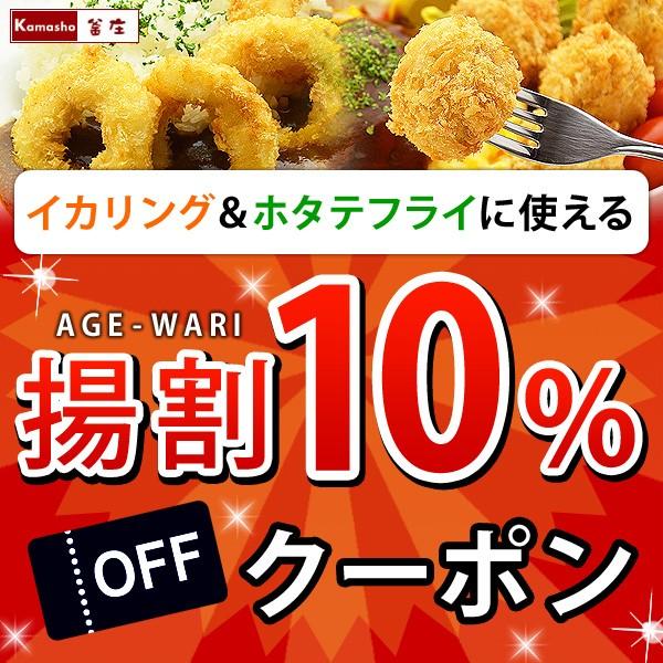 【揚割】イカリング&ホタテフライに使える♪10%OFFクーポン!