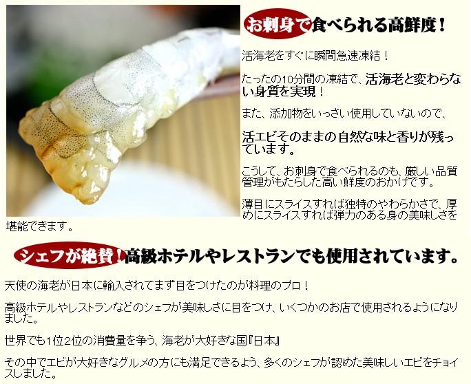 天使の海老はお刺身で食べられる程高鮮度