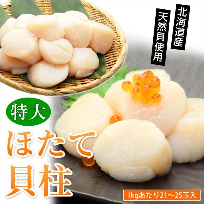 北海道産天然貝ほたて貝柱