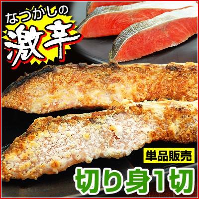 昔ながらの大辛口紅鮭を単品販売!