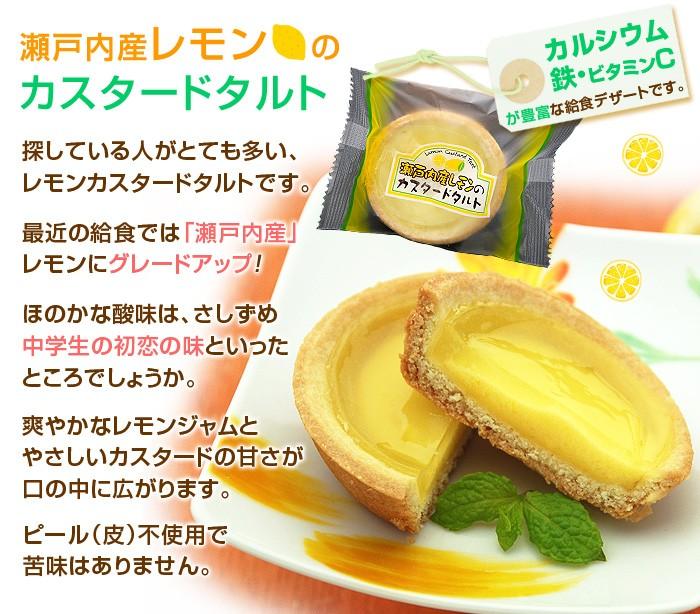 【瀬戸内産レモンのカスタードタルト】探している人がとても多い、レモンカスタードタルトです。最近の給食では「瀬戸内産」レモンにグレードアップ!ほのかな酸味は、さしずめ中学生の初恋の味といったところでしょうか。爽やかなレモンジャムとやさしいカスタードの甘さが口の中に広がります。ピール(皮)不使用で苦味はありません。