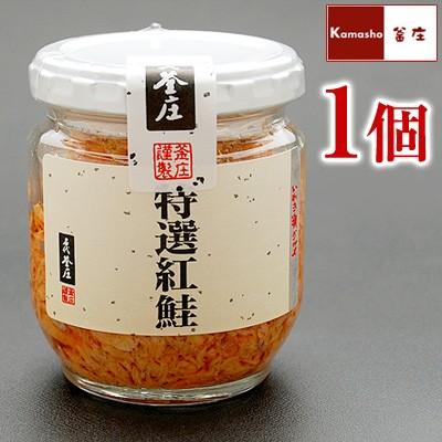 特選ベニサケ瓶詰単品販売