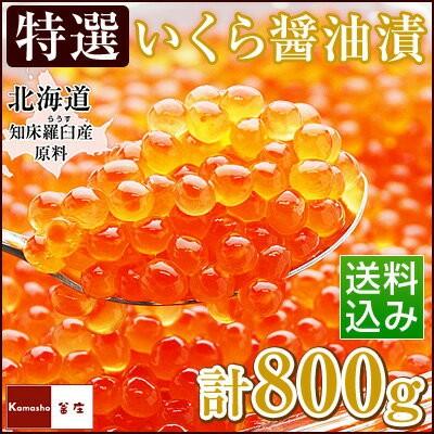 北海道産イクラ醤油漬け