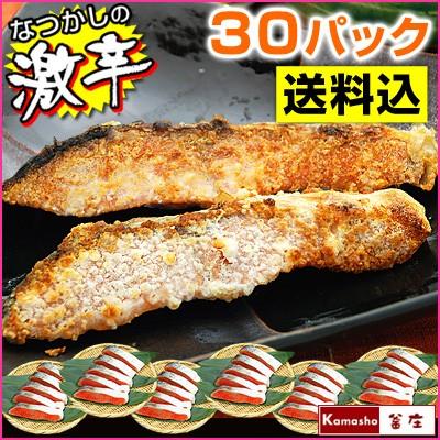 昔ながらの大辛口紅鮭まとめ買いセット