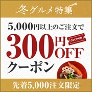 5000円以上購入で300円OFFクーポンはコチラ