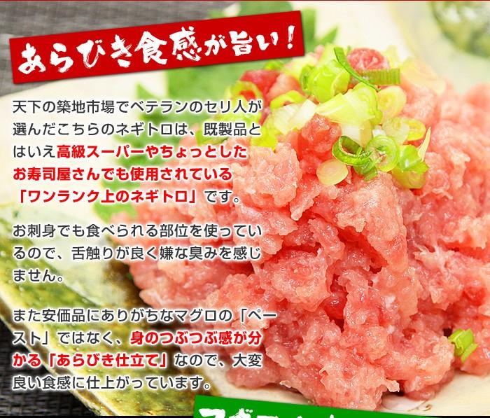 ちょっとしたお寿司屋さんでも愛用されている当店の「ネギトロ」は、築地の目利きが選んだ2種類のマグロを使用!