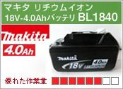 マキタ リチウムイオン 18V-4.0Ahバッテリ BL1840
