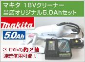 マキタ 18Vクリーナー 当店オリジナル5.0Ahセット