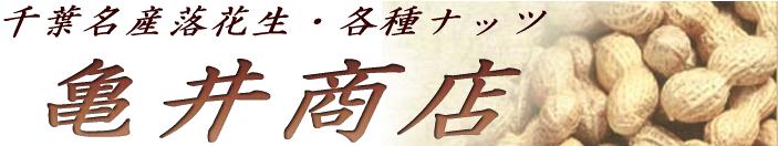上野アメ横で半世紀 アメ横価格で販売します。