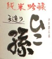 神亀酒造純米吟醸ひこ孫ラベル