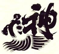 埼玉蓮田神亀酒造 神亀のロゴ