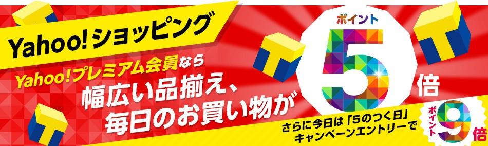 Yahoo!プレミアム会員限定!Tポイント9倍!