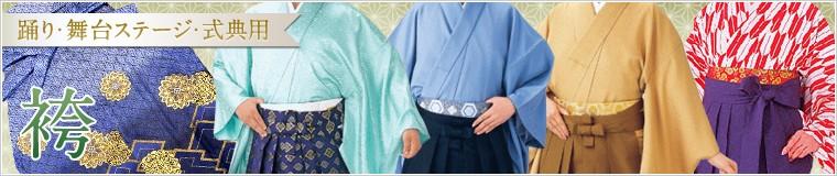 踊り・舞台ステージ・式典用 袴