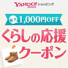 最大1,000円OFFのクーポン