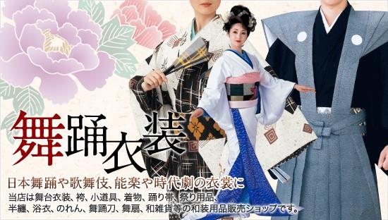 日本舞踊や歌舞伎、能楽や時代劇の衣裳に 舞踊衣裳