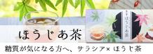 ほうじあ茶(サラシア×ほうじ茶
