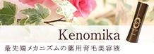 育毛美容液 kenomika