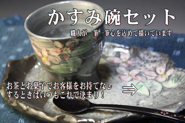 かすみ碗セット