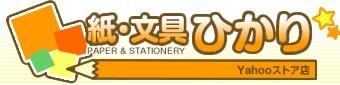 紙・文具 ひかり Yahooストア店