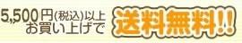 5,250円(税込)以上お買い上げで送料無料!!