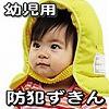 児童用幼児用防災ずきん
