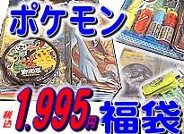 ポケモン福袋(ポケットモンスターギフト福袋)3300円相当のグッズがたっぷり入ってこのお値段