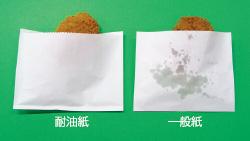 コロッケ袋に使っている耐油紙と、一般紙との比較写真